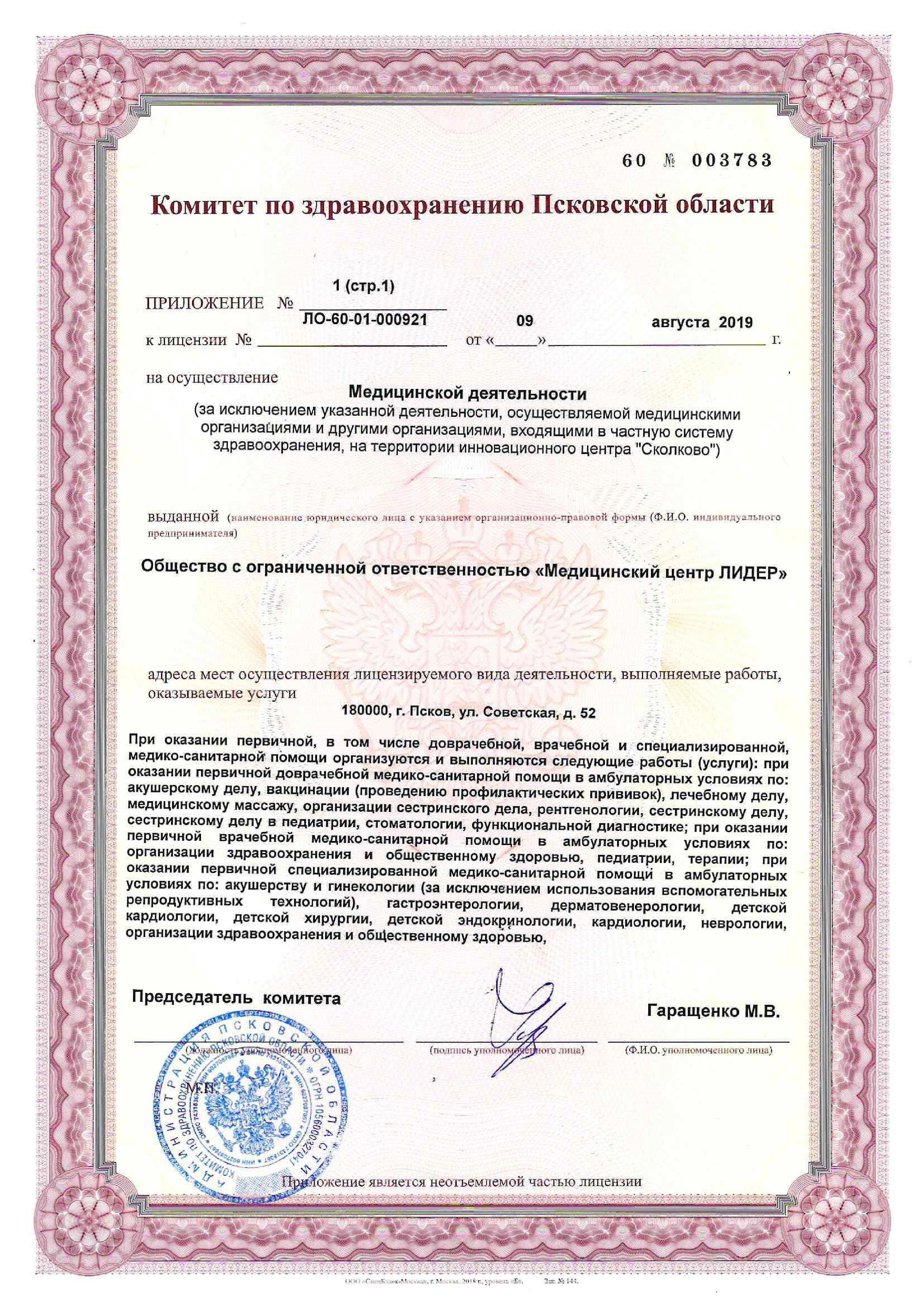 03 - Лицензии