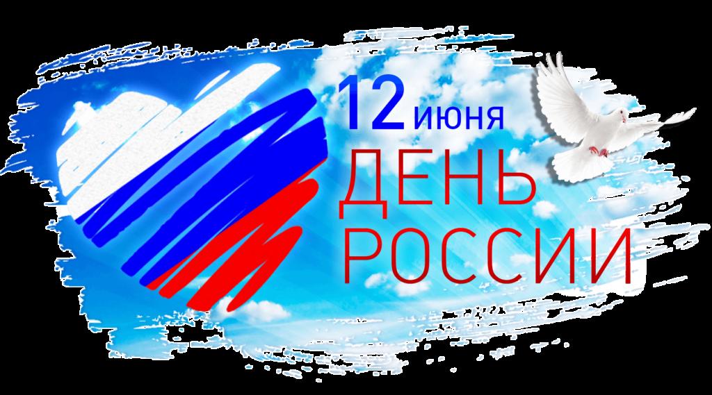 itline pozdravlyaet s dnem rossii 12 iyunya vk 1 1024x569 - С Днем России!