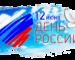 Itline Pozdravlyaet S Dnem Rossii 12 Iyunya Vk
