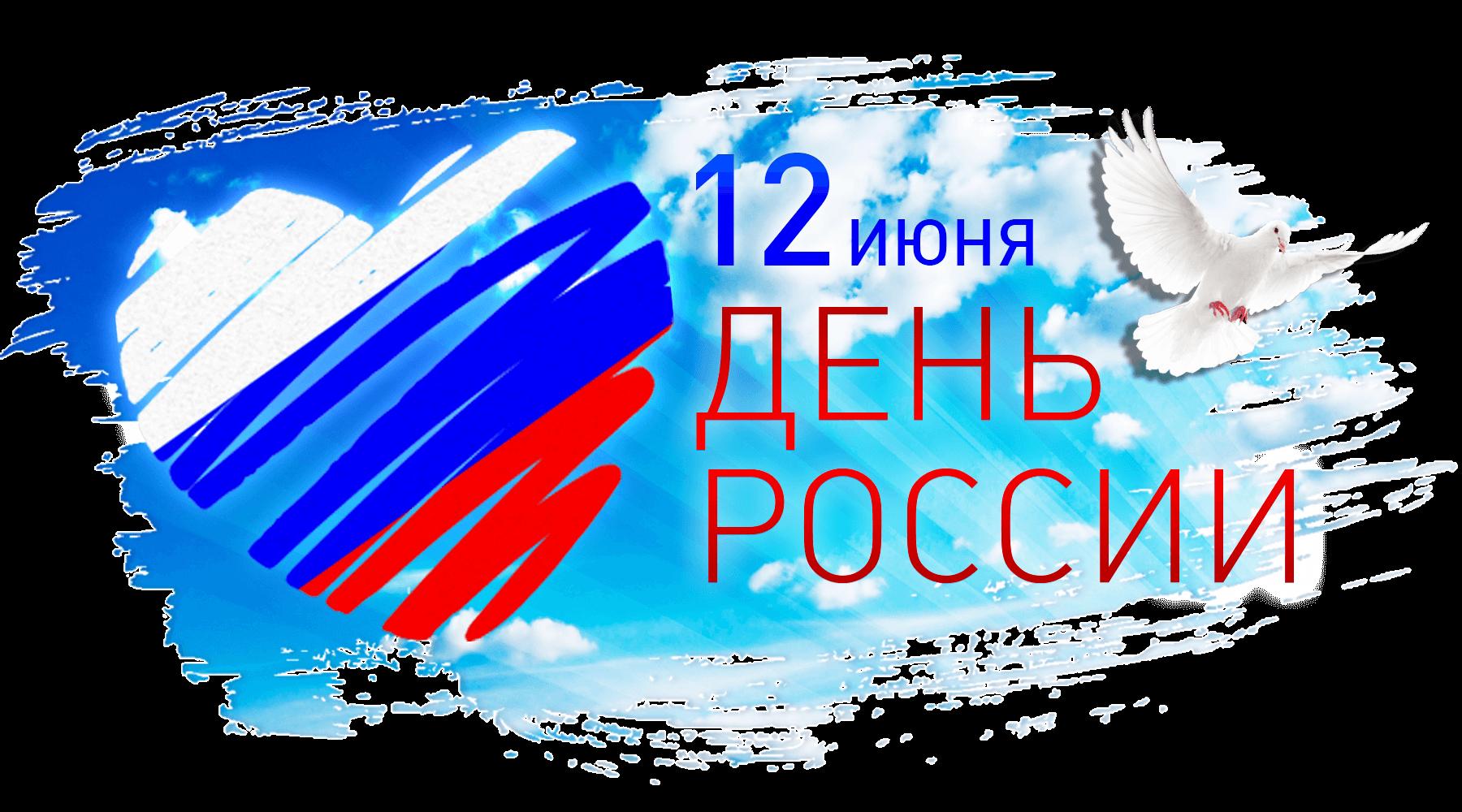 itline pozdravlyaet s dnem rossii 12 iyunya vk 1 - С Днем России!