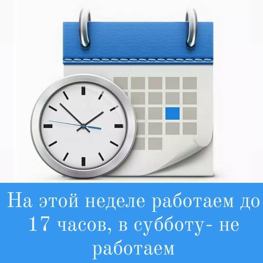 photo 2021 07 13 14 24 04 1024x1024 - Изменение в графике работы в июле 2021 года!
